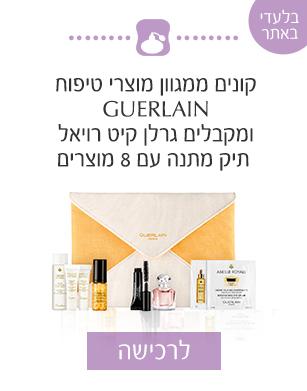קונים ממגוון מוצרי טיפוח GUERLAIN ומקבלים גרלן קיט רויאל תיק מתנה עם 8 מוצרים