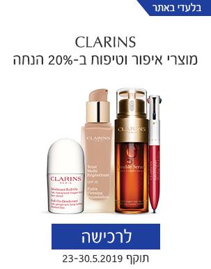 CLARINS  מוצרי איפור וטיפוח  ב-20% הנחה