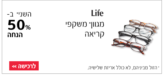 Life מגוון* משקפי קריאה הזול מביניהם. לא כולל אריזת שלישיה השני ב-50% הנחה