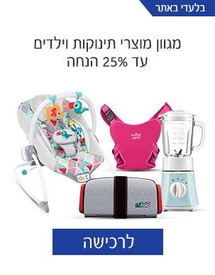 מגוון מוצרי תינוקות וילדים עד 25% הנחה