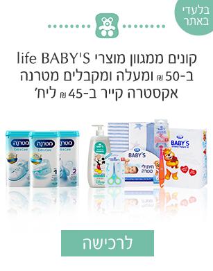 קונים ממגוון מוצרי life BABY'S ב-50 ₪ ומעלה ומקבלים מטרנה אקסטרה קייר ב-45 ₪ ליח'