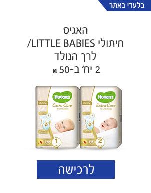 האגיס חיתולי LITTLE BABIES/ לרך הנולד 2 יחידות ב-50 ש