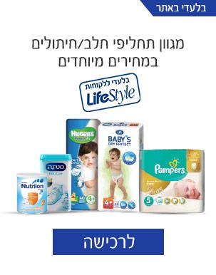 מגוון תחליפי חלב/ חיתולים במחירים מיוחדים