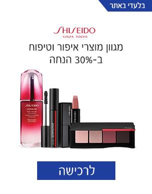 shiseido מגוון מוצרי איפור וטיפוח ב-30% הנחה