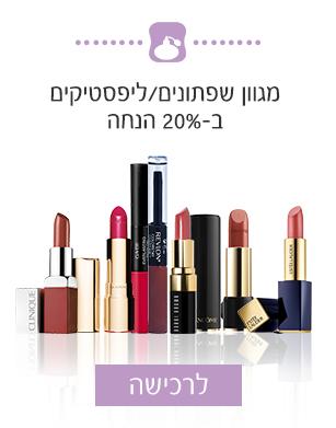 מגוון שפתונים/ליפסיקים ב-20% הנחה