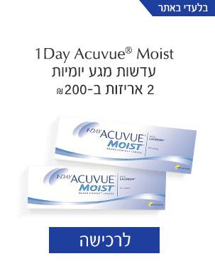 1day acuvue moist עדשות מגע יומיות 2 אריזות ב-200 שח