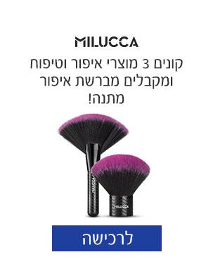 MILUCCA קונים 3 מוצרי איפור וטיפוח ומקבלים מברשת לסומק במתנה!