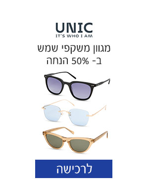 unic מגוון משקפי שמש ב-50% הנחה