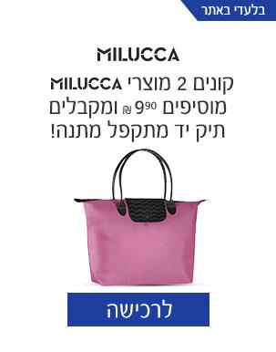 milucca קונים 2 מוצרי MILUCCA מוסיפים 9.90 שח ומקבלים תיק יד מתקפל מתנה!