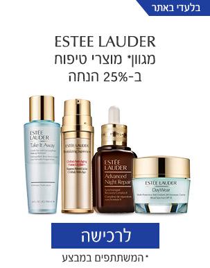 Estee Lauder מגוון* מוצרי טיפוח ב-25% הנחה