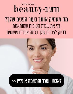 מה מעסיק אותך בעור הפנים שלך? גלי את שגרת הטיפוח שמותאמת בדיוק לצרכים שלך בכמה צעדים פשוטים