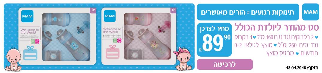 MAM תינוקות רגועים = הורים מאושרים. סט מהודר ליולדת הכולל 2 בקבוקים נגד גזים 160 מל, 1 בקבוק נגד גזים 260 מל, מוצץ לגילאי 0-2 חודשים, מחזיק מוצץ. תוקף 18.1.18.