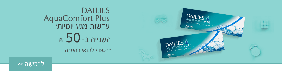 Dailies AquaComfort Plus עדשות מגע יומיות השניה ב-50 שח