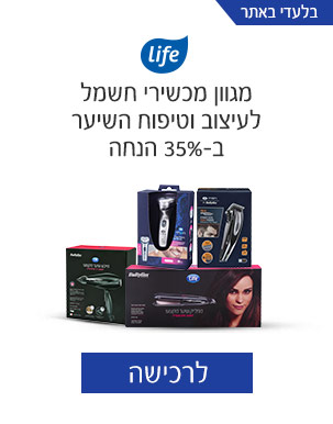 life מגוון מכשירי חשמל לעיצוב וטיפוח השיער ב-35% הנחה