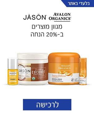 אבלון אורגניקס/ ג'ייסון מגוון* מוצרים ב- 20% הנחה