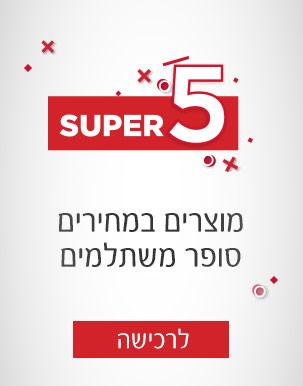 super-5 מוצרים במחירים סופר משתלמים