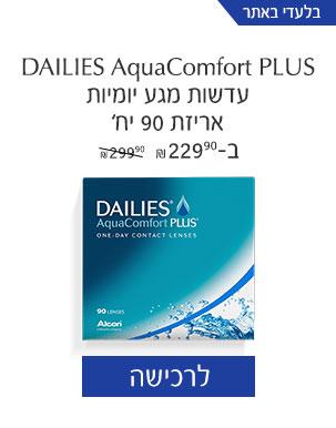עדשות מגע יומיות*  90 יח' DAILIES Aqua Comfort  PLUS ב-229.90 שח