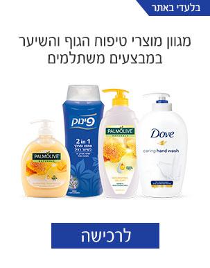 מגוון* מוצרי טיפוח הגוף והשיער במצבעים משתלמים