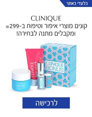 clinique קונים מוצרי איפור וטיפוח ב-299 שח ומקבלים מתנה לבחירה!