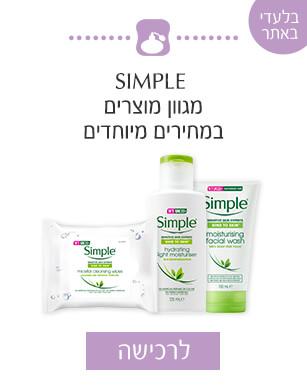 SIMPLE מגוון מוצרים במחירים מיוחדים