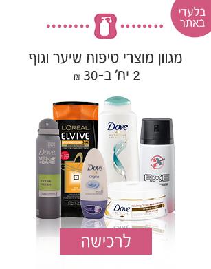 מגוון מוצרי טיפוח שיער וגוף 2 יח' ב-30 ש