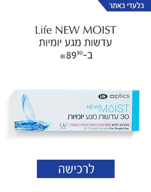 life_new_moist עדשות מגע יומיות ב-89.90 שח