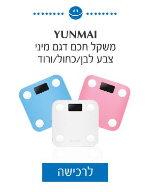 משקל חכם דגם מיני צבע /לבן/כחול/ורוד YUNMAI
