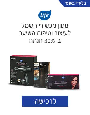 Life מגוון* מכשירי חשמל לעיצוב וטיפוח השיער ב30% הנחה