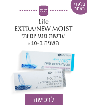 LIFE EXTRA/NEW MOIST עדשות מגע יומיות השניב ה-10 ש