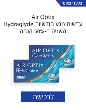 AIR OPTIX עדשות מגע חודשיות Hydraglyde*