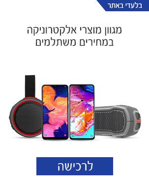 מגוון* מוצרי אלקטרוניקה במחירים משתלמים