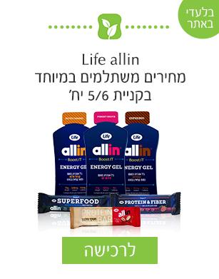 life allin מחירים משתלמים במיוחד בקניית 5/6 יח'