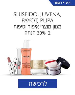 SHISEIDO_JUVENA_PAYOT_PUPA מגוון מוצרי איפור וטיפוח ב-30% הנחה
