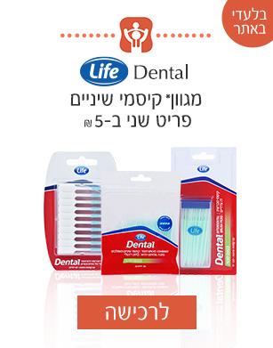 לייף דנטל מגוון קיסמי שיניים פריט שני ב-5 ש''ח