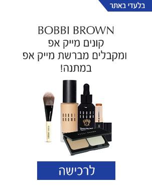 BOBBI BROWN קונים מוצרי איפור ומקבלים תיק איפור במתנה!