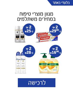 מגוון מוצרי טיפוח במחירים משתלמים