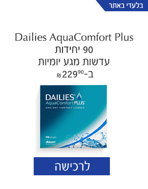 Dailies  עדשות מגע יומיות* AquaComfort Plus  90 יח' ב- 229.90 ₪