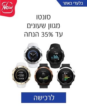 סונטו מגוון שעונים עד 35% הנחה