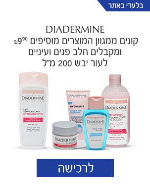 diadermine קונים ממגוון המוצרים מוסיפים 9.90 ש
