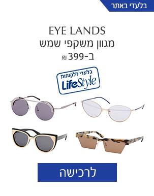 eye_lands מגוון משקפי שמש ב-399 שח