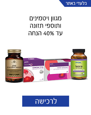 מגוון* ויטמינים ותוספי תזונה עד 40% הנחה
