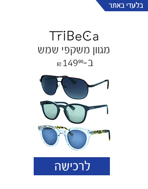 tribeca מגוון משקפי שמש ב-149.90 ש