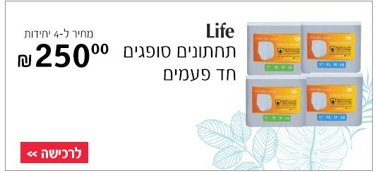 Life תחתונים סופגים חד פעמים מחיר ל-4 יחידות 250 שח