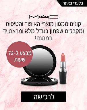 mac קונים ממגוון מוצרי האיפור והטיפוח ומקבלים שפתון בגודל מלא ומרקת יד מתנה! מבצע ל72 שעות