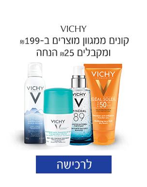VICHY קונים ממגוון* המוצרים ב- 199 ש