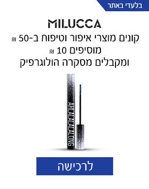 MILUCCA  קונים מוצרי* איפור וטיפוח ב-49 ש