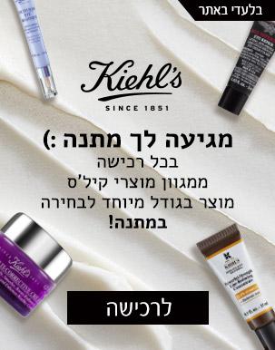 kiehls מגיעה לך מתנה. בכל רכישה ממגוון מוצרי קילס מוצר בגודל מיוחד לבחירה במתנה