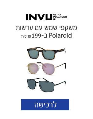 invu משקפי שמש עם עדשות polorid ב-199 שח ליחידה