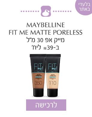 MAYBELLINE FIT ME MATTE PORELESS מייק אפ 30 מ