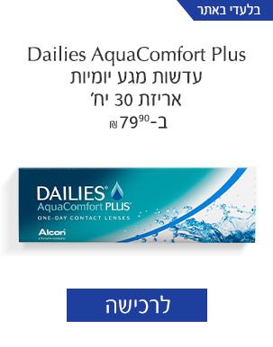 dailies aquaComfort plus עדשות מגע יומיות אריזת 30 יחידות ב79.90 שח